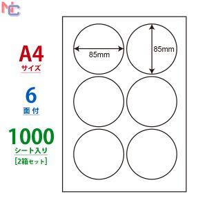 CL-5(VP2) 円形ラベルシール 2ケースセット 1000シート A4 6面 85×85mm 直径85mm 丸型 マルチタイプラベル nana CL5 nana