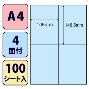CL-50B(L) カラーラベルシール 1袋 100シート ブルー A4 4面 105×148.5mm マルチタイプ 管理ラベル nana ナナクリエイト CL50B nana