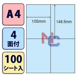CL-50FHB(L) 再剥離カラーマルチラベル/100シート/ブルー/A4/4面/105×148.5mm/青シール/ナナラベル|nana