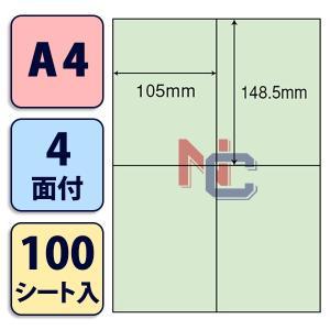 CL-50FHG(L) 再剥離カラーマルチラベル/100シート/グリーン/A4/4面/105×148.5mm/緑シール/ナナラベル|nana