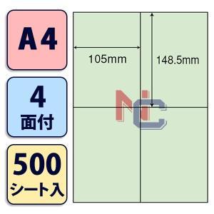 CL-50FHG(VP) 再剥離カラーマルチラベル/500シート/グリーン/A4/4面/105×148.5mm/緑シール/ナナラベル|nana