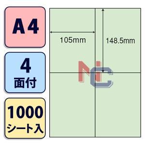 CL-50FHG(VP2) 再剥離カラーマルチラベル/1000シート/グリーン/A4/4面/105×148.5mm/緑シール/ナナラベル|nana