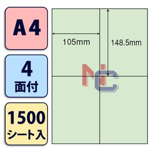 CL-50FHG(VP3) 再剥離カラーマルチラベル/1500シート/グリーン/A4/4面/105×148.5mm/緑シール/ナナラベル|nana
