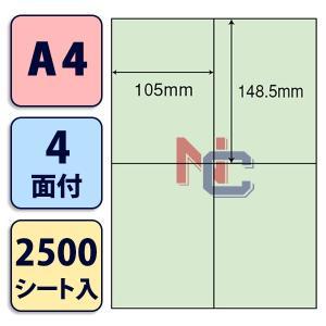 CL-50FHG(VP5) 再剥離カラーマルチラベル/2500シート/グリーン/A4/4面/105×148.5mm/緑シール/ナナラベル|nana