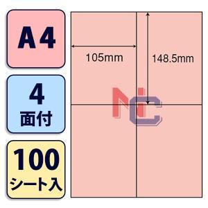 CL-50FHR(L) 再剥離カラーマルチラベル/100シート/レッド/A4/4面/105×148.5mm/赤シール/ナナラベル|nana