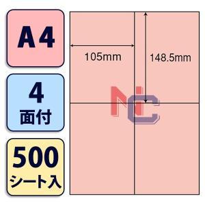 CL-50FHR(VP) 再剥離カラマルチラベル/500シート/レッド/A4/4面/105×148.5mm/赤シール/ナナラベル|nana