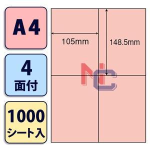 CL-50FHR(VP2) 再剥離カラマルチラベル/1000シート/レッド/A4/4面/105×148.5mm/赤シール/ナナラベル|nana