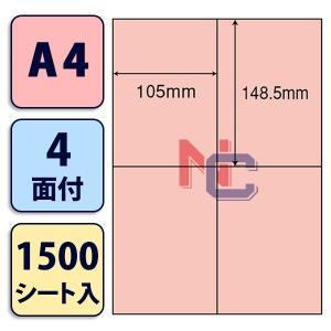 CL-50FHR(VP3) 再剥離カラマルチラベル/1500シート/レッド/A4/4面/105×148.5mm/赤シール/ナナラベル|nana