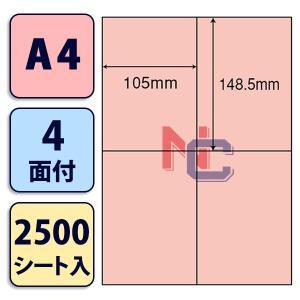 CL-50FHR(VP5) 再剥離カラマルチラベル/2500シート/レッド/A4/4面/105×148.5mm/赤シール/ナナラベル|nana