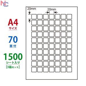 CL-72(VP3) 正方形ラベル 3ケース 1500シート A4 70面 20×20mm マルチラベル 表示・商用ラベル 管理ラベル ナナクリエイト ナナラベル CL72|nana