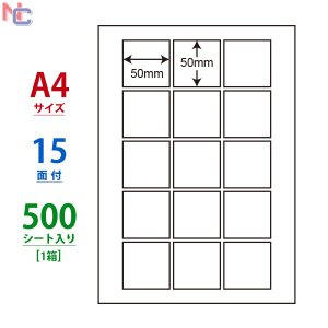 CL-73(VP) 正方形ラベルシール 1ケース 500シート A4 15面 50×50mm マルチタイプ 表示ラベル ナナクリエイト ナナラベル CL73|nana