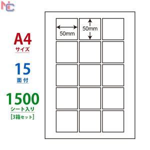 CL-73(VP3) 正方形ラベルシール 3ケースセット 1500シート A4 15面 50×50mm マルチタイプ 表示ラベル ナナクリエイト ナナラベル CL73|nana
