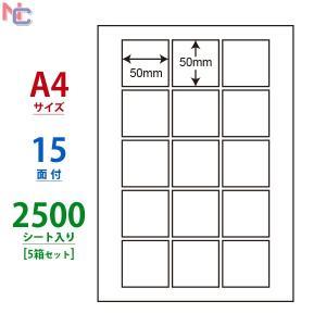 CL-73(VP5) 正方形ラベルシール 5ケースセット 2500シート A4 15面 50×50mm マルチタイプ 表示ラベル ナナクリエイト ナナラベル CL73|nana