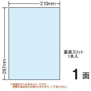 CL-7B(VP) 500シート ブルー 1面ノーカット A4 カラーラベル 青シール nana