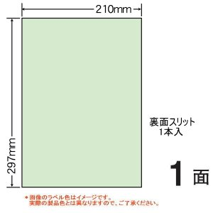 CL-7G(L) 100シート グリーン 1面ノーカット A4 カラーラベル 緑シール CL-7と同型|nana
