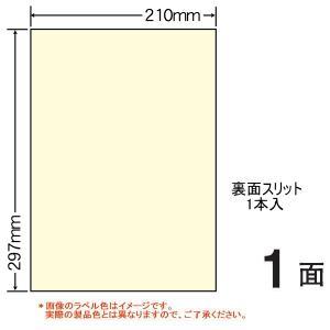 CL-7Y(L) 100シート イエロー 1面ノーカット A4 カラーラベル 黄色シール CL-7と同型|nana