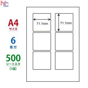 CL-8(VP) ラベルシール 1ケース 500シート A4 6面 71.1×71.1mm 正方形ラベルシール 宛名ラベル マルチタイプラベル CL8|nana