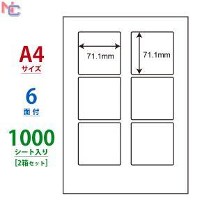 CL-8(VP2) ラベルシール 2ケースセット 1000シート A4 6面 71.1×71.1mm 正方形ラベルシール 宛名ラベル マルチタイプラベル CL8|nana