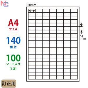 CLT-140(L) 訂正ラベル 1袋 100シート入 A4 140面 28×14mm マルチタイプラベル 下地が隠せる訂正用ラベルシール ナナクリエイト CLT140|nana