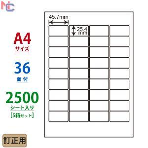 CLT-36(VP5) 訂正ラベル 5ケースセット 2500シート A4 36面 45.7×25.4mm マルチタイプラベル 下地が隠せる訂正用ラベルシール ナナクリエイト CLT36|nana
