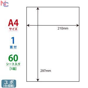 FCJ-7(L) ユポラベル マットホワイトフィルム 60シート A4 1面 210×297mm インクジェットプリンタ専用 ナナクリエイト nana nana