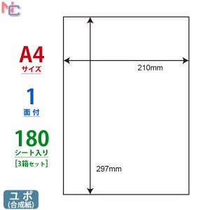 FCJ-7(L3) ユポラベル マットホワイトフィルム 180シート A4 1面 210×297mm インクジェットプリンタ専用 ナナクリエイト nana nana