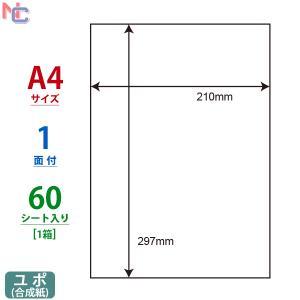 FCJ-7F(L) 弱粘着ユポラベル マットホワイトフィルム 60シート A4 1面 210×297mm インクジェットプリンタ専用 ナナクリエイト nana nana
