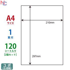 FCJ-7F(L2) 弱粘着ユポラベル マットホワイトフィルム 120シート A4 1面 210×297mm インクジェットプリンタ専用 ナナクリエイト nana nana