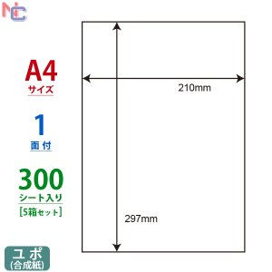 FCJ-7F(L5) 弱粘着ユポラベル マットホワイトフィルム 300シート A4 1面 210×297mm インクジェットプリンタ専用 ナナクリエイト nana nana