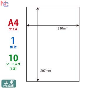 FCJ-7F(S) 弱粘着ユポラベル マットホワイトフィルム 10シート A4 1面 210×297mm インクジェットプリンタ専用 ナナクリエイト nana nana