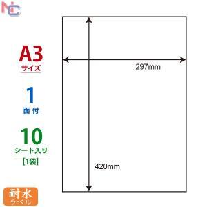 FCL7-A3(S) A3サイズ 耐水 耐熱 耐寒 耐久 フィルムラベル 1袋 10シート A3ノーカット 297×420mm レーザープリンタ用 ナナタフネスラベル ナナクリエイト|nana
