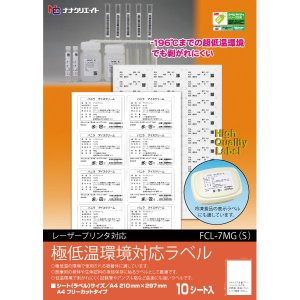 FCL-7MG(S) 極低温環境対応ラベルシール/A4/1面/ノーカット/10シート 210×297mm カラーレーザープリンタ専用 ナナクリエイト 東洋印刷 ナナラベル|nana|03