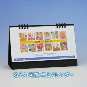 2020年カレンダー 1個  卓上カレンダー 切り絵 ノベルティ 記念品 名入れ メッセージ 動物|nana