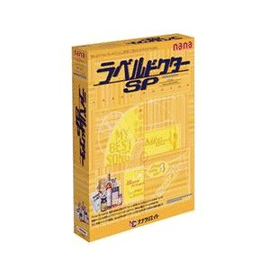 ラベルドクターSP ラベル作成ソフト nana ラベル印刷ソフト ナナラベル バーコード作成|nana