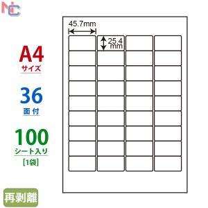 LDW36AF(L)【再剥離/36面/表示・商用ラベル】ナナクリエイト(東洋印刷) ナナワード ナナラベル|nana