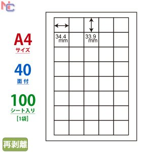 LDW40UF(L) 再剥離ラベルシール 1袋 100シート入 A4 40面 34.4×33.9mm バーコード 表示用ラベル 東洋印刷 ナナワード ナナラベル LDW40UF nana