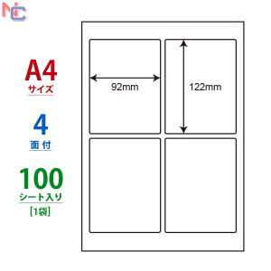 LDW4iB(L) ラベルシール/A4/4面/92×122mm/100シート 表示・商用ラベルシール マルチタイプラベル 東洋印刷|nana