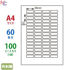 LDW60OF(L)【再剥離/60面/表示・商用ラベル】ナナクリエイト(東洋印刷) ナナコピー ナナラベル OAラベル プリンタラベル|nana