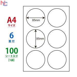 LDW6GL(L) ラベルシール 1袋 100シール A4 6面 直径85mm 正円ラベルシール 丸型 円形  印刷ラベル マルチタイプ nana LDW6GL|nana