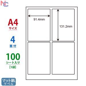 MCL-1(L) マット紙 ラベルシール A4/4面 100シート|nana