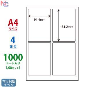 MCL-1(VP2) マット紙 ラベルシール A4/4面 1000シート|nana