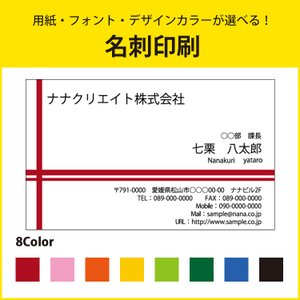名刺 100枚 横型 カラー名刺作成 名刺印刷 ナナクリエイト 名刺オーダー 選べる用紙 選べる8色 ビジネス 簡単 シンプル デザイン|nana