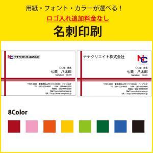 名刺 100枚 横型 ロゴ入れ カラー名刺 作成 印刷 ナナクリエイト 名刺オーダー 選べる用紙 選べる8色 ビジネス 簡単 シンプル デザイン|nana