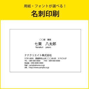 名刺 100枚 モノクロ  横型 作成 印刷 ナナクリエイト オーダー シンプルデザイン 選べる用紙 片面印刷|nana