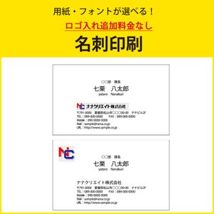 名刺 100枚 モノクロ  横型 ロゴ入れ 作成 印刷 ナナクリエイト オーダー シンプルデザイン 選べる用紙 片面印刷 ビジネス名刺|nana