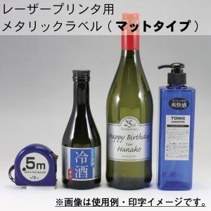 MFCL-7M(S) ラベルシール 電子レンジOK メタリックラベル マットタイプ A4 1面 10シート カラーレーザープリンタ専用 ナナクリエイト 東洋印刷 ナナラベル|nana