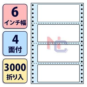 NC06RB(VP5) ミシン入連帳ラベルブルーセパ 4面 5000折 132×55mm タックフォーム ナナフォーム ナナクリエイト東洋印刷ナナラベル 強粘着 6インチ幅 nana
