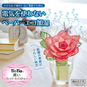 TioTio(R)潤いペーパーモイスチャー アルファックス 自然気化式エコ加湿器|nana