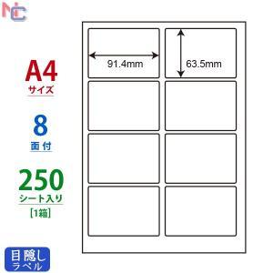 PCL-2(VP) 印刷可能 情報保護ラベル 1ケース 250シート A4 8面 91.4×63.5mm マルチタイプ 目隠しラベル ナナクリエイト 東洋印刷 ナナラベル PCL2|nana