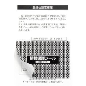 PPE-2(L) 個人情報保護シール/貼り直し可能/目隠しラベル/はがき半面タイプ/100枚/地紋印刷入り目隠しシール 簡易タイプ 92×64mm nana